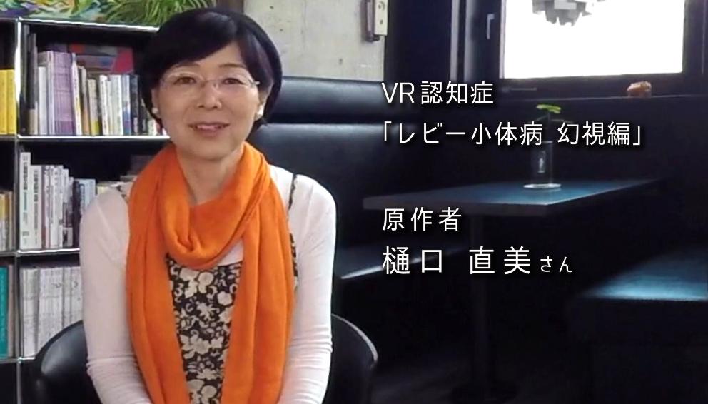 VR認知症「レビー小体病 幻視編」 原作者 樋口直美さん