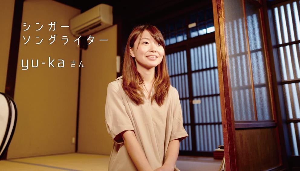 シンガーソングライター yu-kaさん