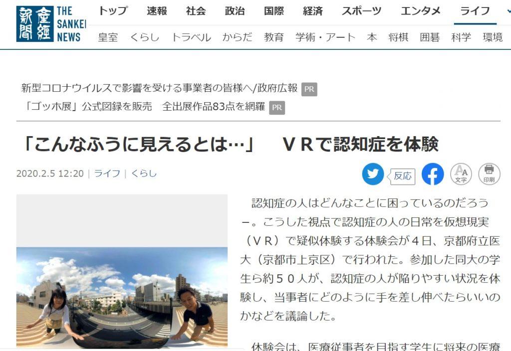 【メディア掲載】2020/02/05 産経ニュースでVR認知症体験プログラムが取り上げられました。