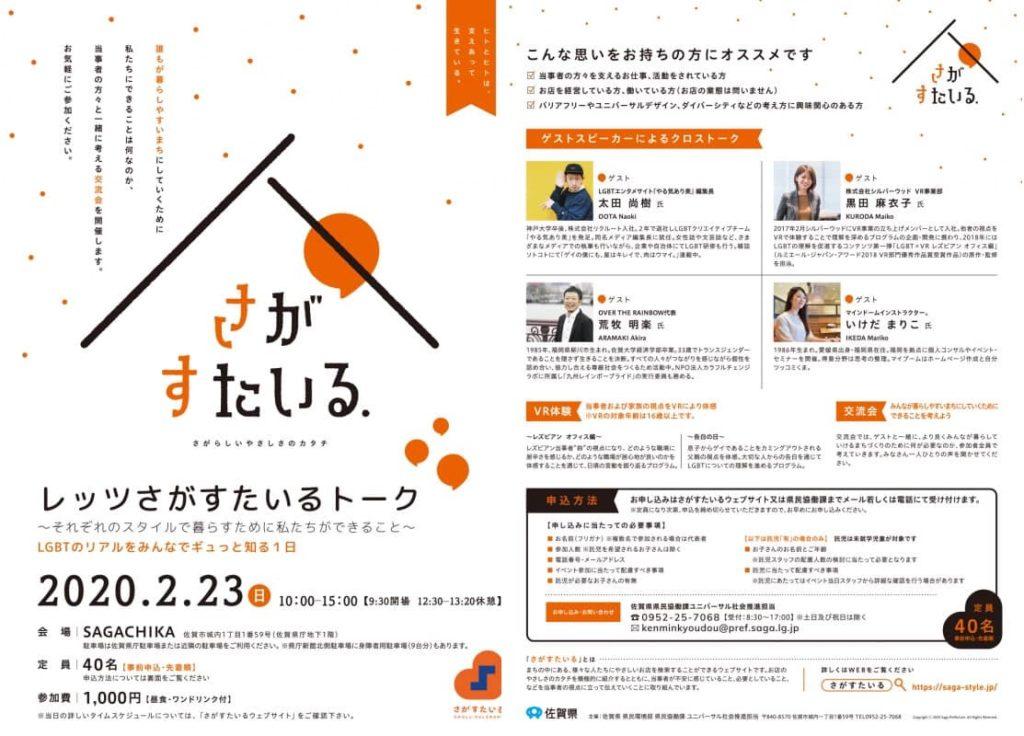 【開催報告】LGBTイベント in 佐賀県