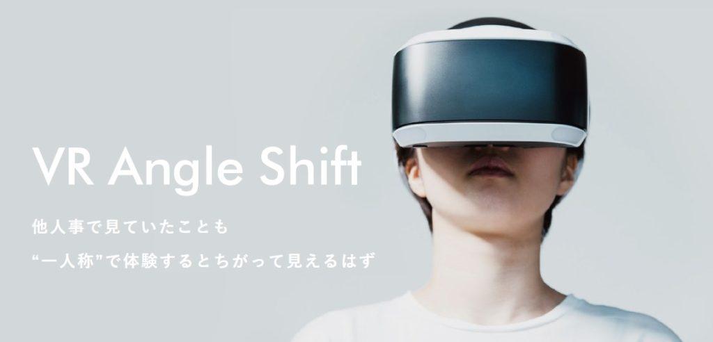 VR Angle Shiftのサイトがリニューアルしました