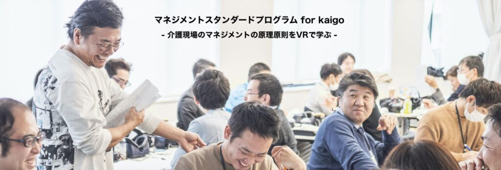 【新規VR研修プログラム】介護人材の定着・育成に向けて「マネジメントスタンダードプログラム for kaigo(MSP-k)」を厚生労働省「介護のしごと魅力発信等事業」の一環で開発しました。