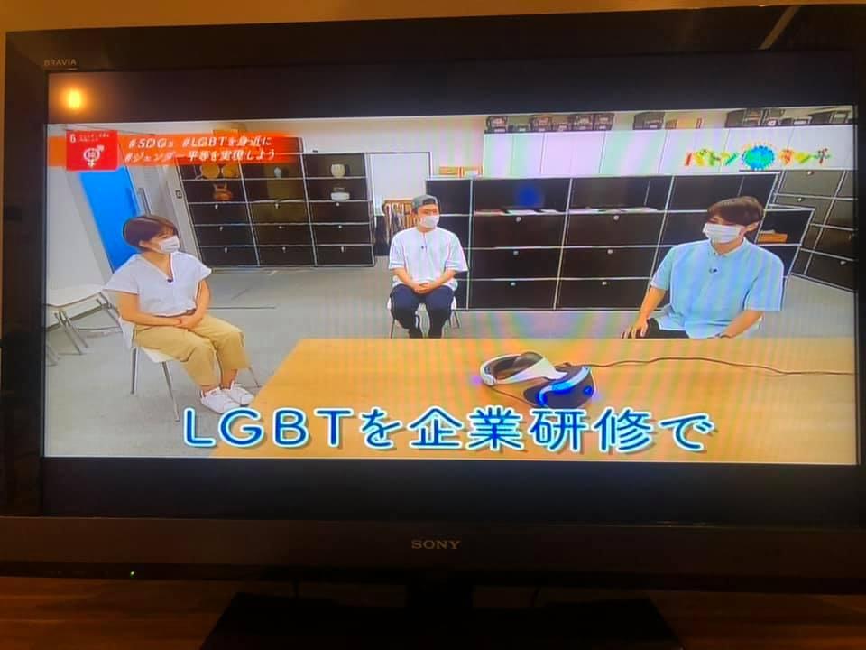 【テレビ放映】2020/7/8BS朝日の「バトンタッチ」でLGBTをテーマとした「告白の日」が紹介されました