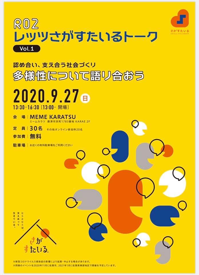 【参加者募集】VR&オンライン体験イベント(無料)のお知らせ 9月27日 レッツさがすたいるトーク ~認め合い、支えあう社会づくり 多様性について語り合おう~(佐賀県庁さま主催)