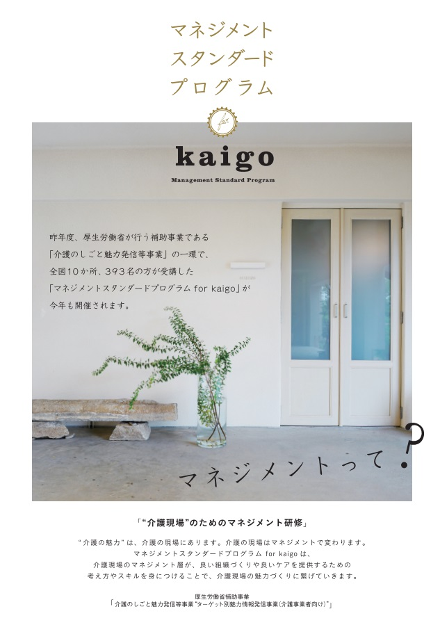 【参加者募集】厚生労働省補助事業 『マネジメントスタンダードプログラム for kaigo』