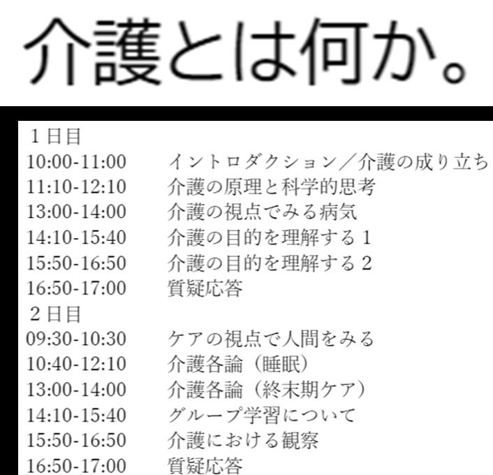 【開催報告】MSP-k実践コース大阪会場1日目・2日目実施