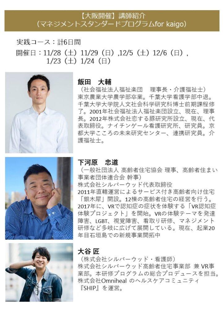 【MSP-k開催報告】MSP-k実践コース大阪会場3日目・4日目実施 & 新型コロナウイルス感染症対策について