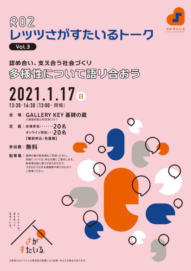 【参加者募集】VR&オンライン体験イベント(無料)のお知らせ 1月17日 レッツさがすたいるトーク ~認め合い、支えあう社会づくり 多様性について語り合おう~(佐賀県庁さま主催)