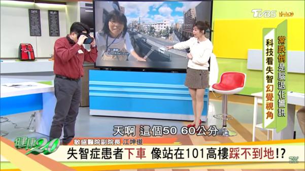 【台湾テレビ放映】2021/1/23 台湾のテレビ番組「Health 2.0」にてVR認知症が紹介されました