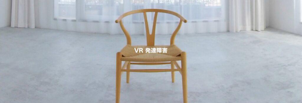 【VR発達障害】オンライン研修やレンタルも開始しました