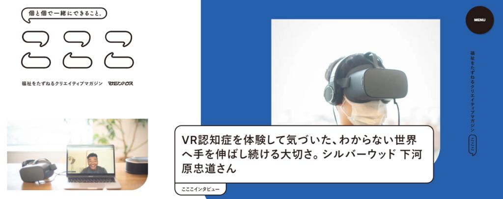 【メディア掲載】2021/6/3 ウェブマガジン「こここ」でVR Angle Shiftが紹介されました